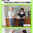 2017.11.6山口・下関 下関市立王江小学校に子ども手帳贈呈