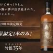 海外で日本製ウイスキーに脚光 受賞相次ぎ、販売増