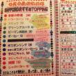 札幌 マジックスパイス