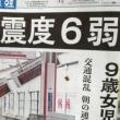 大阪北部地震1面トップ見出し