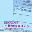 BS1スペシャル「原発事故7年目 甲状腺検査はいま」