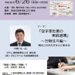 奈良市倫理法人会経営者の集い