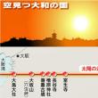 二上山頂の日時計/「太陽の道」を示唆(毎日新聞「ディスカバー!奈良」第34回)
