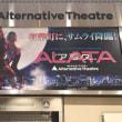 8月公演アラタ本日最終日