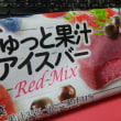 ぎゅっと果汁アイスバー Red Mix