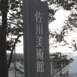 田中一村(佐川美術館)