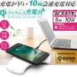 日本トラストテクノロジーからQi規格準拠のワイヤレス充電パッド