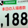 ホーム岐阜戦ドロー