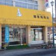 ふるさと宮城 -柴田町・鶏から揚げ&ジャンボメンチカツ-