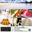 京都府木津川市、ふるさと納税