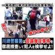 反日勢力が暗躍跋扈する川崎市において、ついに日本人が反撃の狼煙を挙げるのです。川崎だけの戦いではありません。この日本を守るという大切な大切な戦いとなります。
