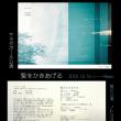 10/5(金) サラダボール公演 『髪をかきあげる』観劇