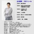 くまもとらくご「立川談笑」@熊本市国際交流会館(2018.11.23.)
