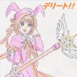 今日こそ、名古屋も桜開花とのことです^^;;