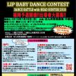 7/29(日)LIP BABYダンスコンテスト福岡予選開催!ソロバトルも同時開催!!