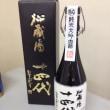日本酒 十四代古酒