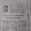 清宮元監督講演会お知らせの記事