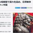 日本はなぜ明治維新から短期間で国力を高め、日清戦争に勝つことができたのか=中国