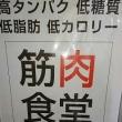 東京講習会&もりもり週末!