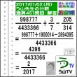 算数・分数[ツイッター問題特集184]算太数子の算数教室【2017/08/12】算数合格トラの巻