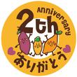 11月23日「きらら大感謝祭~1年で一番さつまいもを食べる日~