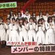 バズリズム02 『けやき坂46 欅坂46を脅かす人気急上昇中の後輩グループ』