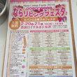 2月20日・21日は「パンとお菓子フェスタ」出店♪