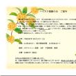 12/2 秋のハイカラ薬膳 開催します。