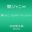 関ジャニ∞ 関ジャニ'sエイターテインメント(初回限定盤) [DVD] 激安通販はこちら!