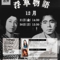 12月の活弁シネマートライブは『浮草物語』