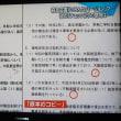3/5 森友学園の文書問題 野党4党 近畿財務局訪れ説明求める