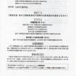 6月23日、公開勉強会「徹底討論 原子力規制員会の柏崎刈羽原発適合性審査は妥当か」