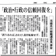 自民党総裁選、石破氏が「首相を痛烈批判」、石破さんに頑張ってほしいです!!