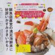 じゃらん企画♪「丼ドコザブンだ!丼ザブン@1500円」 in 味処たけだ