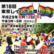 本日は 新宿二丁目レインボー祭