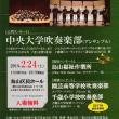 お知らせ→ 2月24日(土)「白門さぎそうチャリティーコンサート」♬13時30分〜烏山区民会館ホールにて