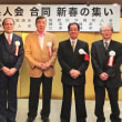 「沖縄県人会合同新春の集い』