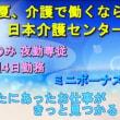 夜専なら10月からでもOK☆大手有料老人ホームの派遣で介護のお仕事☆
