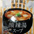 ダイショー・お豆腐と卵で作るきくらげ入り酸辣湯