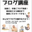 楽しくブログ講座!!