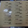 うなもと ミックスフライ定食(日替わり)@上田市