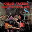 竹田和夫  2018 JAPAN TOUR Spring 2018