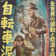 「旅の友・シネマ編」 (8)  『自転車泥棒』