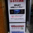 ホーリー釣行記(380)