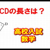 【高校入試数学】全2問!意外と悩む図形問題!