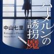 「ハーメルンの誘拐魔」 中山七里著 角川書店