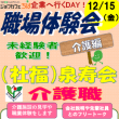 12/15  職場体験会 企業へ行くDAY!(介護編)開催