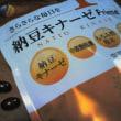 納豆キナーゼPrime