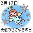 「天使のささやきの日」!!「日本最低気温の日」!!