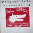 仙台工業高校ラグビーフェスティバル